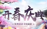"""福利票榜惊喜""""全勤"""" 开春庆典生机怒放"""
