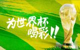 四年一战青春呐喊 为俄罗斯世界杯爆肝