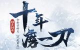 """十年磨一刀 10月16日资料片""""风起霸刀""""颠覆江湖"""