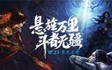 """斗者无疆 7月23日""""无界之战""""竞无止境"""