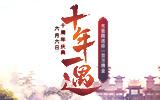 【十年一遇】6月6日十周年庆典