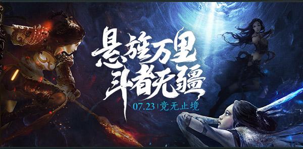 """7月23日""""无界之战"""""""