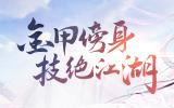 """十一周年 10月15日""""盖世英雄""""技绝江湖"""