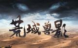 """凶兽袭城 3月24日""""荒域兽影""""展开猎宝行动"""