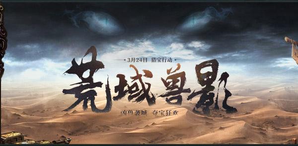 """3月24日""""荒域兽影"""""""