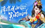 """清凉玩水 7月14日""""逐浪金沙""""一起笑闹江湖"""