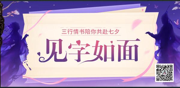 """七夕活动""""三行情书"""""""